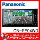 【期間限定☆全品ポイント2倍!!】【延長保証追加OK!!】CN-RE04WD REシリーズ 7型フル...