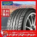 б┌┤№┤╓╕┬─ъб∙┴┤╔╩е▌едеєе╚2╟▄!!б█2017╟п└╜ GOOD YEAR EAGLE REVSPEC RS-02 205/55R16 89V ┐╖╔╩ е╡е▐б╝е┐едеф е░е├е╔едефб╝ едб╝е░еы еьеЇе╣е┌е├епб┌╝ш┤є╛ж╔╩б█б┌02P03Dec16б█