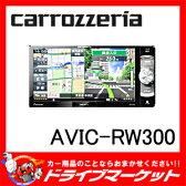 【期間限定☆全品ポイント2倍SALE中!!】【延長保証追加OK!!】AVIC-RW300 7V型 200mmワイド ワンセグモデル 楽ナビ Pioneer(パイオニア) carrozzeria(カロッツェリア) 【02P03Dec16】
