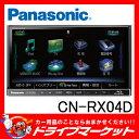 【期間限定☆全品ポイント2倍!!】【延長保証追加OK!!】CN-RX04D RXシリーズ 7型フルセ
