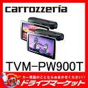 【期間限定☆全品ポイント2倍SALE中!!】TVM-PW900T 9V型ワイドVGA プライベートモニター(2台セット) PIONEER(パイオニア)【取寄商品】【02P03Dec16】