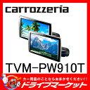 【期間限定☆全品ポイント2倍!!】TVM-PW910T 9V型ワイドVGA プライベートモニター(2台
