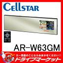 【期間限定☆全品ポイント2倍 】AR-W63GM レーダー探知機 3.2インチ液晶 270ミリハイブリッドハーフミラー型 ASSURA CELLSTAR(セルスター)【取寄商品】【02P03Dec16】