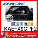 【期間限定☆全品ポイント2倍!!】KAE-X9CPF2 カー...