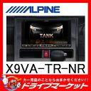 【期間限定☆全品ポイント2倍!!】【延長保証追加OK!!】X9VA-TR-NR 9型 メモリーナビ ...