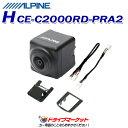 【大還元セール ポチっとな!】HCE-C2000RD-PRA...
