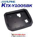 【ドドーン!!と全品ポイント増量中】KTX-Y1005BK アルファード/ヴェルファイア専用 12.8型リアビジョン用 パーフェクトフィット(ブラックルーフ用) ALPINE(アルパイン)【DM】