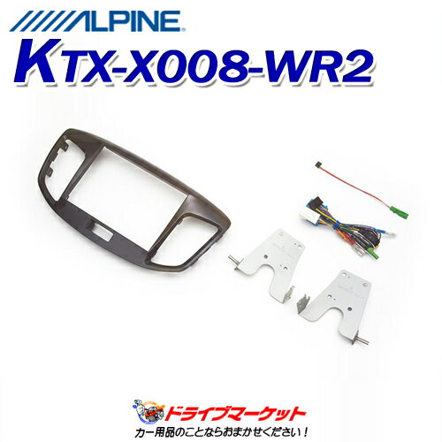 【大還元セール ポチっとな!】KTX-X008-WR2 アルパイン X008シリーズ用パーフェクトフィット スズキ ワゴンR/ワゴンRスティングレー用 ALPINE【取寄商品】【DM】