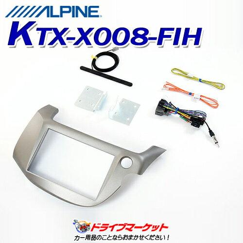 【大還元セール ポチっとな!】KTX-X008-FIH アルパイン BIG X 8型パーフェクトフィット フィットハイブリッド専用【取寄商品】【DM】