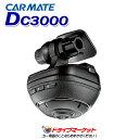 【ドドーン!!と全品ポイント増量中】DC3000 カーメイト ドライブレコーダー機能付き 360度車載カメラ d'Action 360(ダクション360)ドラレコ CARMATE【DM】