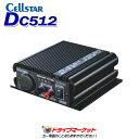 【ドドーン!!と全品ポイント増量中】DC512 セルスター ...