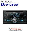 【ドドーン と全品ポイント増量中】DPX-U530 CD/USB/iPodデッキ MP3/WMA/WAV/FLAC対応 フロントUSB/AUX端子搭載 ケンウッド【取寄商品】【DM】