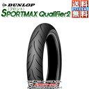 【期間限定☆全品ポイント2倍!!】DUNLOP SPORTMAX Qualifier2 120/70...