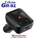 【ドドーン!!と全品ポイント増量中】GR-91 セルスター ソケットタイプ GPSレシーバー CEL...