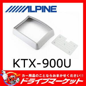 【期間限定☆全品ポイント2倍!!】KTX-900U フリップダウン加工取付キット 汎用 アルパイン【02P03Dec16】