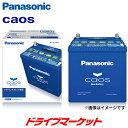 【スーパーSALE ドドーンと全品超特価】カオス バッテリー N-N80R/A3 業界最高容量のアイドリングストップ車用 CAOS Blue Battery Panasonic(パナソニック)