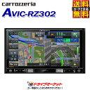 【期間限定☆全品ポイント2倍!!】【延長保証追加OK!!】AVIC-RZ302 楽ナビ 7V型 180mm
