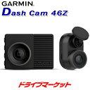 【冬直前ドーン!! と 全品超トク祭】Garmin Dash Cam 46Z ドライブレコーダー 前後2カメラ Full HD 前後同時録画 あおり運転対策 ドラレコ ガーミン 010-02291-00