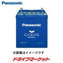 パナソニック N-100D23L/C7 カオス バッテリー (標準車/充電制御車用) Panasonic CAOS Blue Battery【取寄商品】