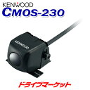 【秋のドド-ン と全品超トク祭】CMOS-230 あると安心!後方確認用バックカメラ 高感度CMOSセンサーを搭載 ケンウッド