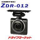 【ドドーン!!と全品ポイント増量中】ZDR-012 コムテック 200万画素 FullHD ドライブレコーダー COMTEC【DM】