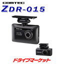 【歳末!ドドーンと全品超特価】ZDR-015 コムテック 高性能ドライブレコーダー 前後2カメラ フルHD200万画素 GPS搭載 COMTECドラレコ
