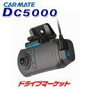 【春のドドーン!と全品超特価祭】DC5000 カーメイト ドライブレコーダー 360度カメラ 全天球