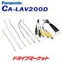 【ドドーン!!と全品ポイント増量中】CA-LAV200D 車両AVインターフェースコード パナソニック(Panasonic)【DM】