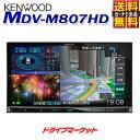 【秋のドド-ン と全品超トク祭】【延長保証追加OK 】MDV-M807HD ケンウッド 7インチ 180mmモデル 地デジ内蔵 メモリーナビ HDパネル搭載/ハイレゾ対応/Bluetooth内蔵/DVD/USB/SD 7V型カーナビ 彩速ナビ KENWOOD【MDV-M906HDの後継品】