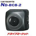 【ドーーン!と全品超特価DM祭】 ND-BC8II バックカメラ carrozzeria (カロッツェリア
