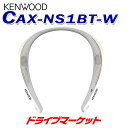 【春のドーン!!と 全品超トク祭】CAX-NS1BT-W ウェアラブルワイヤレススピーカー ホワイト KENWOOD(ケンウッド)