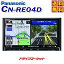 【朗報】\ポイントアップ実施中/【延長保証追加OK!!】CN-RE04D REシリーズ 7型フルセグ...