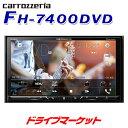 \祝 新春ポイントアップ実施中/FH-7400DVD パイオニア 2DINデッキ 7V型ワイド DVD-V/VCD/CD/Bluetooth/USB対応 Pioneer carrozzeria(カロッツェリア)【DM】