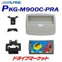 【大還元セール ポチっとな!】PKG-M900C-PRA アルパイン プリウスα専用9.0インチWVGA LED液晶モニター(グレー)専用取付キット付属 プリウスαのインテリアにベストマッチ♪ ALPINE【DM】