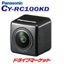 【ドーーン!と全品超特価DM祭】 CY-RC100KD パナソニック リヤビューカメラ HDR対応