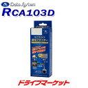 RCA103D データシステム リアカメラ接続アダプター パノラマビュー映像を市販ナビに映せる トヨタ/ダイハツ車用 DATA SYSTEM