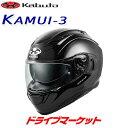 【春のドーン と 全品超トク祭】OGKカブト KAMUI-3 (ブラックメタリック) フルフェイスヘルメット 2輪専用 カムイ3 OGK KABUTO