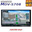 【秋のドド-ン と全品超トク祭】【延長保証追加OK 】MDV-S708 ケンウッド 7V型 180mm 地デジ内蔵 メモリーナビ ハイレゾ対応/Bluetooth内蔵/DVD/USB/SD AVナビゲーション フルセグ 彩速ナビ KENWOOD【MDV-S707の後継品】