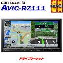 【春のドーン と 全品超トク祭】【延長保証追加OK 】AVIC-RZ111 カロッツェリア パイオニア 楽ナビ 7V型HD 2D(180mm)モデル Bluetooth/USB/ラジオ AV一体型メモリーナビゲーション カーナビ Pioneer carrozzeria
