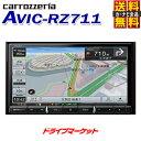 【春のドーン と 全品超トク祭】【延長保証追加OK 】AVIC-RZ711 カロッツェリア パイオニア 楽ナビ 7V型HD 2D(180mm)モデル 地デジ/DVD/CD/Bluetooth/SD/チューナー AV一体型メモリーナビゲーション カーナビ Pioneer carrozzeria