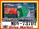 【期間限定☆全品ポイント2倍!!】【延長保証追加OK!!】MDV-737DT ケンウッド 4×4地デ ...