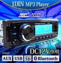 1DIN カーオーディオプレーヤー Bluetooth ブルートゥース mp3 SDカード DC12