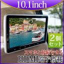 ヘッドレストモニター DVD内蔵 10インチ 2個セット ヘッドレスト DVD USB SD 10.1イン