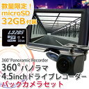 ドライブレコーダー バックカメラセット デュアルカメラ 360度 全方位録画 microSDカード16GB付 録画中ステッカー2枚付 1年保証 あす楽 送料無料 [J450C894B]
