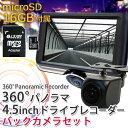 ドライブレコーダー バックカメラ セット 2カメラ 360度...