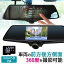 ドライブレコーダー 360度 ドラレコ 前後 後方 ミラー型 駐車監視 360 SDカード付き 車内 車内撮影 ステッカー2枚付き シール シガーソケット 【送料無料】 [J500-SD]
