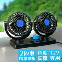 車載扇風機 ツインファン 角度調節 12V 車内 シガー 風...