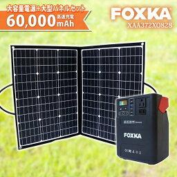 ポータブル電源 ソーラーパネル セット 蓄電池 2点セット 1年保証 大容量 正弦波 <strong>ソーラーパネル充電器</strong> 折り畳み ソーラー充電器 あす楽 送料無料 [XAA372XO828]