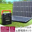 ポータブル電源 ソーラーパネル セット 2点セット 大容量 正弦波 ソーラーパネル充電器 折り畳み ソーラー充電器 あす楽 送料無料 XAA372XO828