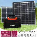 ポータブル電源 120000mAh ソーラーパネル 120W セット 家庭用蓄電池 防災 キャンプ 車中泊 アウトドア 停電対策 あす楽 送料無料 XAA374XO829